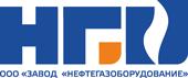 ООО «Завод «Нефтегазоборудование»