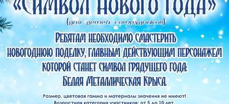 """Стартует творческий конкурс для детей сотрудников предприятия """"Символ Нового года""""!"""