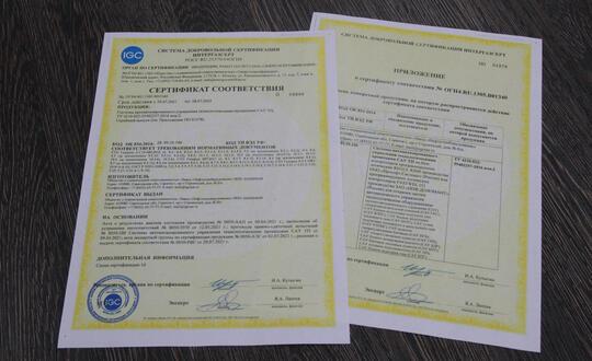 Сертификация «ИНТЕРГАЗСЕРТ»...